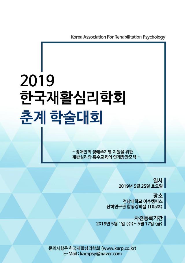 춘계학술대회 _최종_페이지_1.jpg