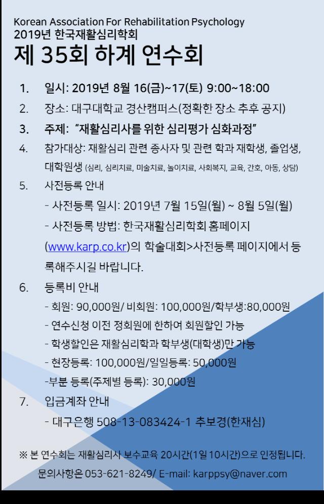 연수회_공지_최종.png
