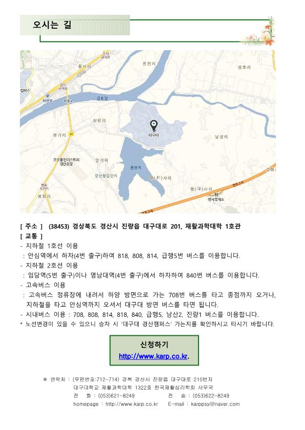 2019년 추계학술대회_공지(일정포함)_3.png
