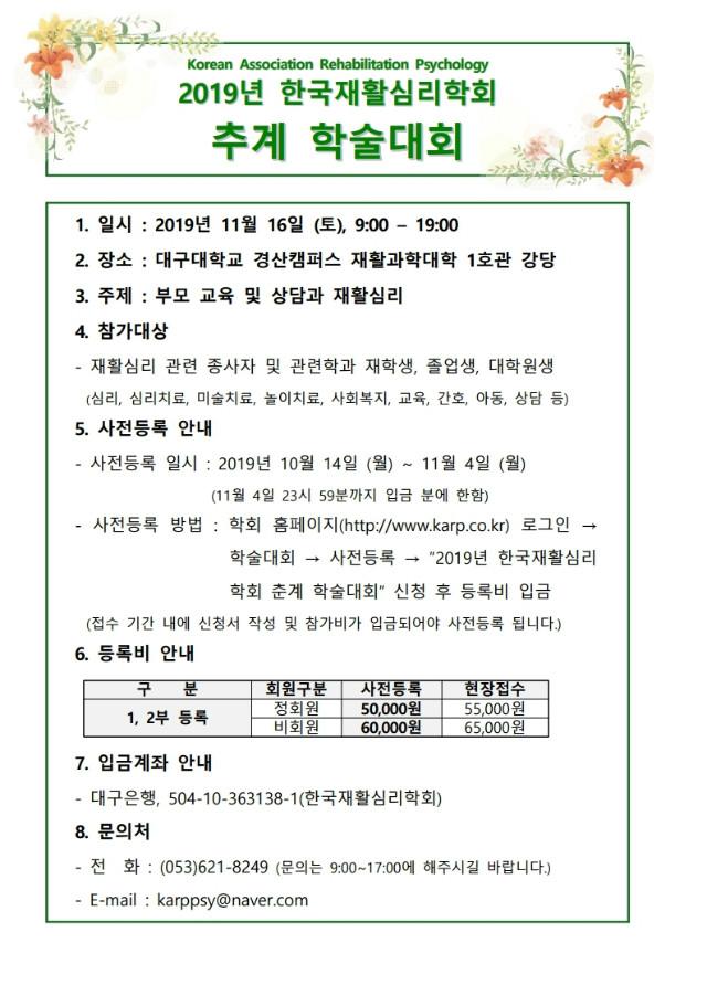 2019년 추계학술대회_공지(일정포함).pdf_page_1.jpg